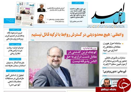 صفحه نخست روزنامههای یکشنبه ۲۵ آذرماه مازندران