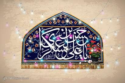 باشگاه خبرنگاران -به مناسبت ولادت امام حسن عسکری (ع)