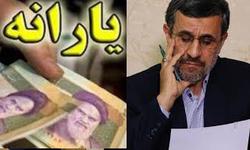 چرا پیشنهاد احمدینژاد درباره یارانه ۹۰۰ هزار تومانی مردود است؟