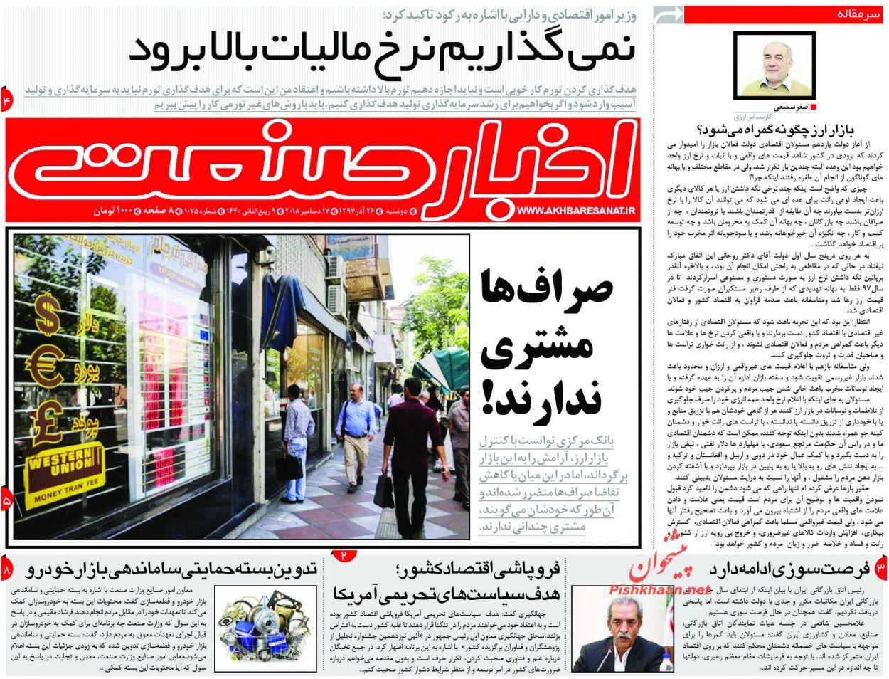 صفحه نخست روزنامههای اقتصادی ۲۶ آذر ماه