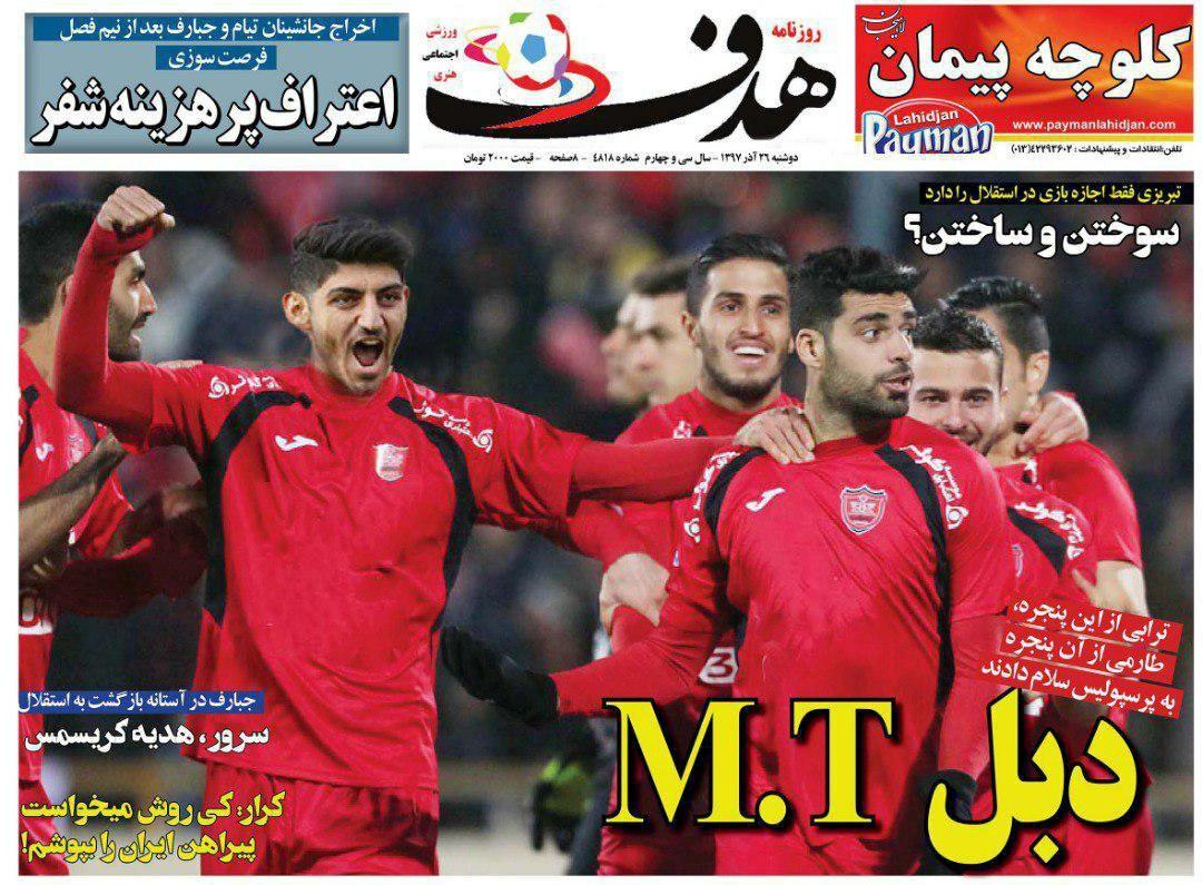روزنامههای ورزشی بیست و ششم آذر
