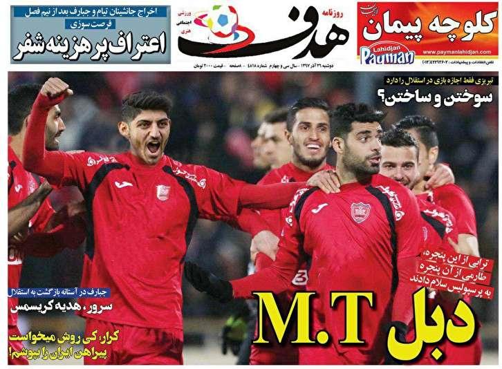 روزنامه هدف - 26 آذر