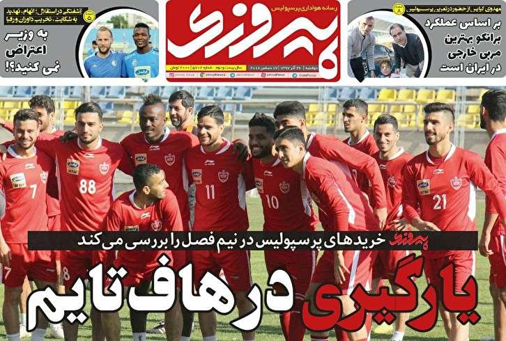 روزنامه پیروزی - 26 آذر