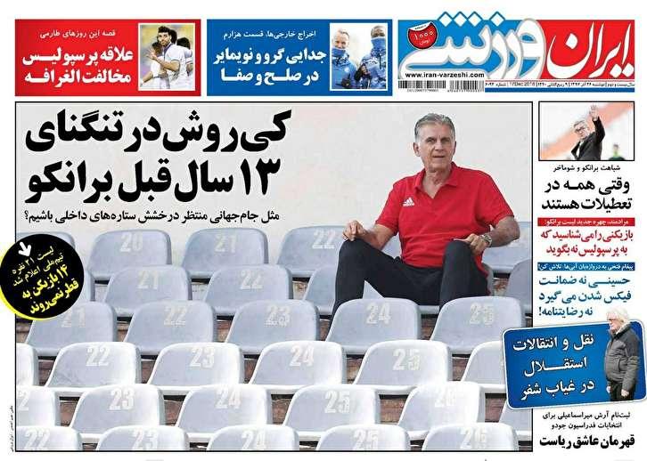 روزنامه ایران ورزشی - 26 آذر