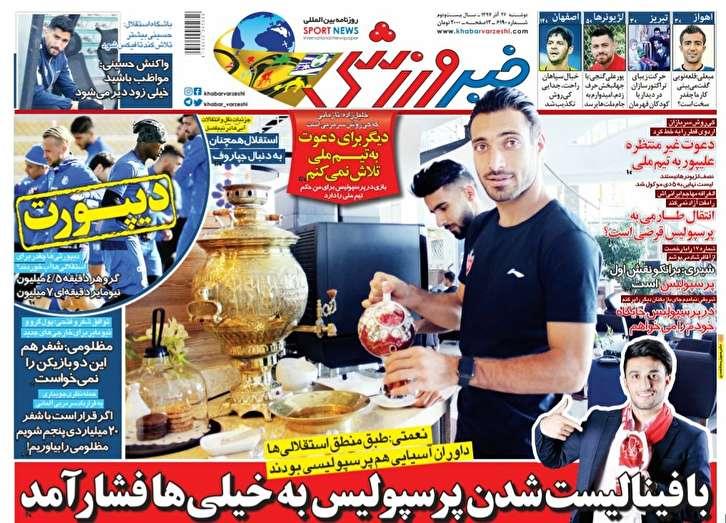 روزنامه خبر ورزشی - 26 آذر