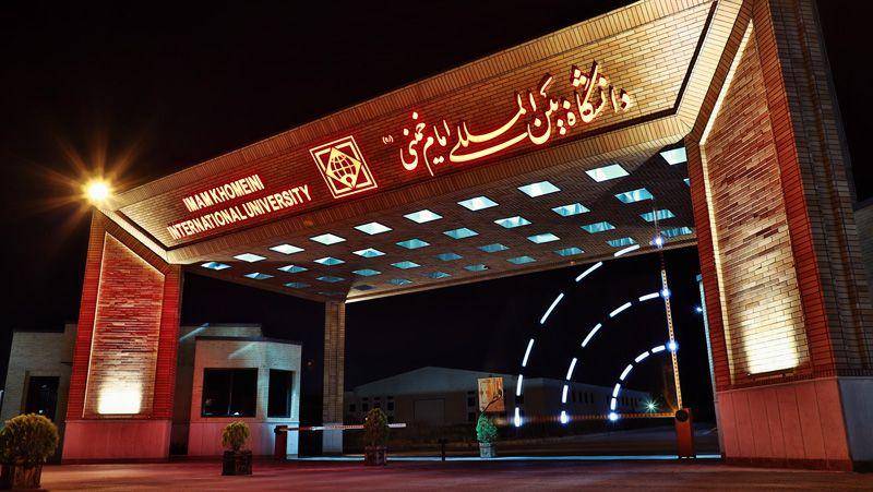 کرسی آزاد اندیشی در دانشگاه بین المللی امام خمینی (ره) قزوین