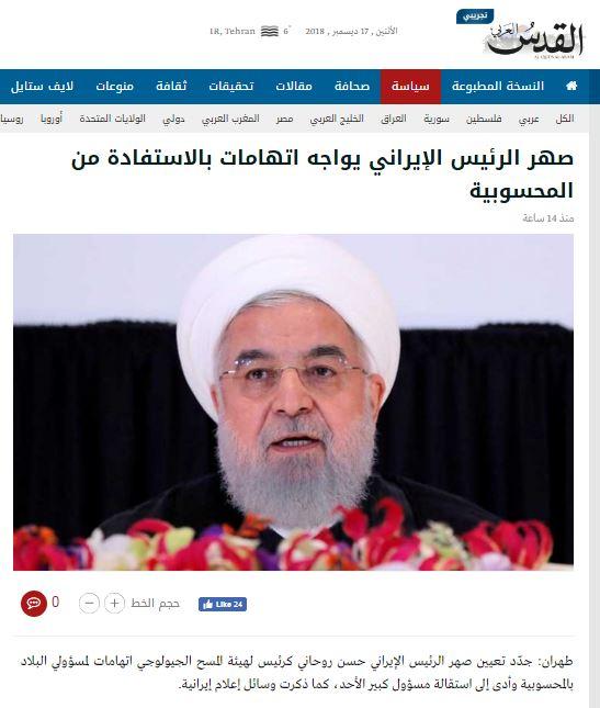پای انتصاب داماد روحانی به رسانههای خارجی هم کشیده شد+تصاویر