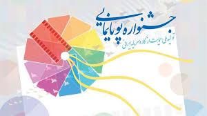 تفاهم نامه دومین جشنواره ملی پویانمایی و برنامه های عروسکی تلویزیون امضا شد