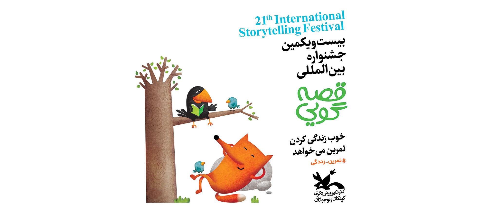 آغاز بیست و یکمین جشنواره بینالمللی قصهگویی در تهران