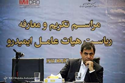 باشگاه خبرنگاران -مراسم تکریم و معارفه رئیس ایمیدرو