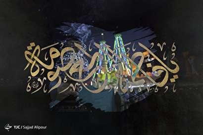 باشگاه خبرنگاران -به مناسبت وفات حضرت فاطمه معصومه(س)