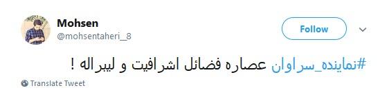واکنش تند کاربران به توهین نماینده سراوان و عذر خواهی وزیر اقتصاد از این نماینده