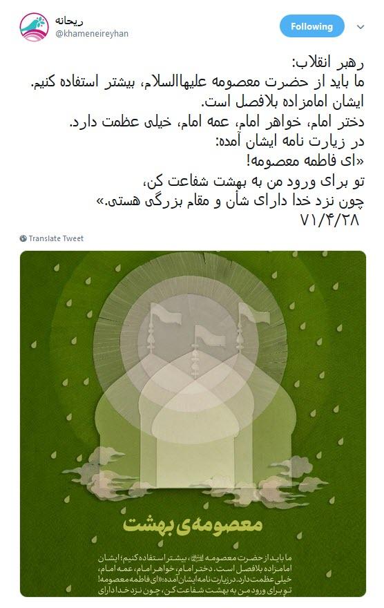 حضرت معصومه (س) ,امامزاده بلافصل +تصویر