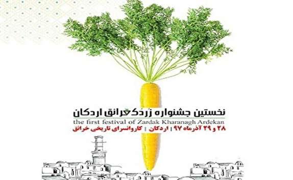 باشگاه خبرنگاران - برگزاری نخستین جشنواره زردک در روستای تاریخی خرانق