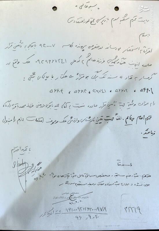 محکومان امنیتی برای آزادی مفسد اقتصادی سنگتمام گذاشتند/ وثیقه ۵۰۰ هزار متری «هنگامه شهیدی» برای آزادی «درمنی» +سند