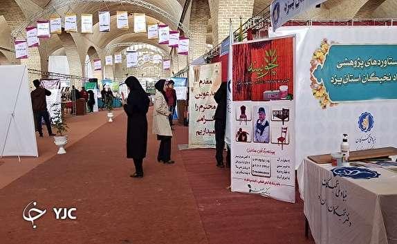 باشگاه خبرنگاران - یزد از استانهای برتر حوزه پژوهش و فناوری کشور است + تصاویر