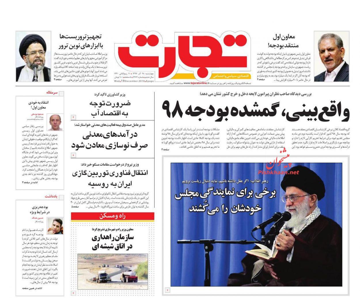 صفحه نخست روزنامههای اقتصادی ۲۸ آذر ماه