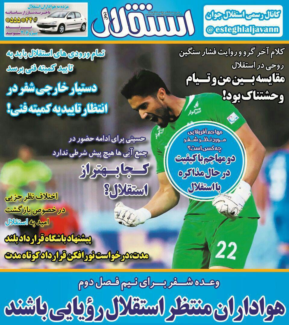 روزنامههای ورزشی ۲۸ آذر