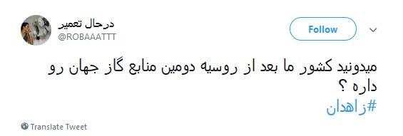 گاز به زاهدان رسید! +واکنش کاربران