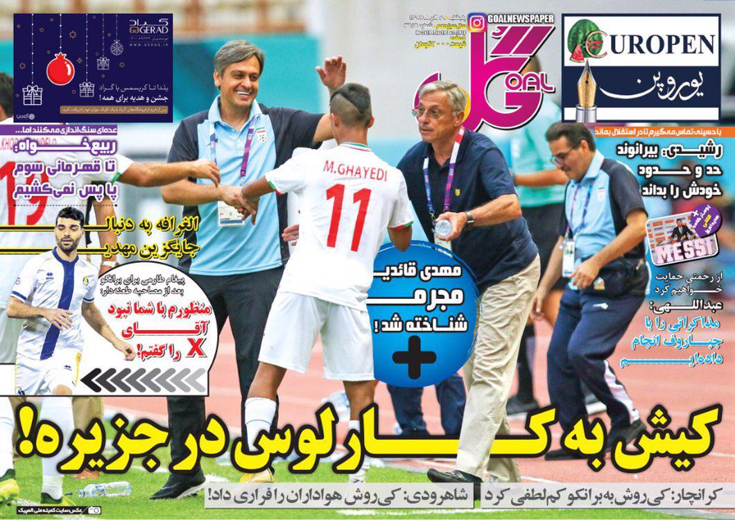 روزنامههای ورزشی ۲۹ آذر