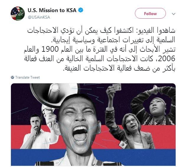 سفارت آمریکا در ریاض خشم سعودیها را برانگیخت