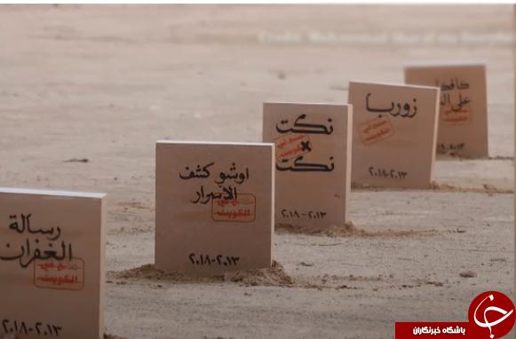 اقدام عجیب هنرمند کویتی در اعتراض به سانسور +تصاویر