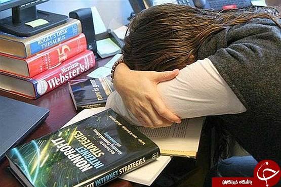اگر شما هم در محل کار خوابتان میگیرد بخوانید! / ترفندهایی برای مقابله با خواب آلودگی در محل کار / چرا احساس خواب آلودگی میکنیم؟
