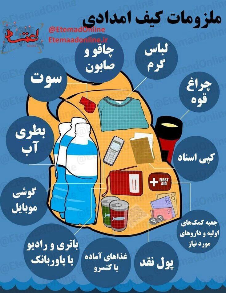 ملزومات مورد نیاز کیف امدادی در هنگام وقوع زلزله+ اینفوگرافیک