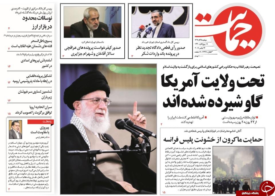 صفحه نخست روزنامههای 5 آذر؛