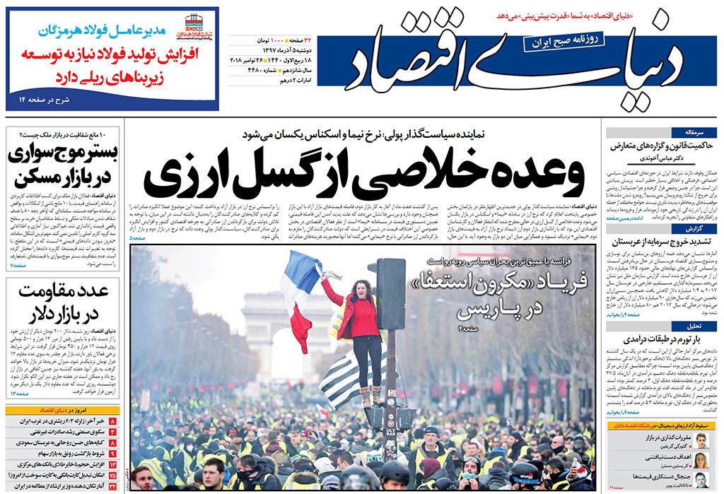 صفحه نخست روزنامه های اقتصادی 5 آذر ماه