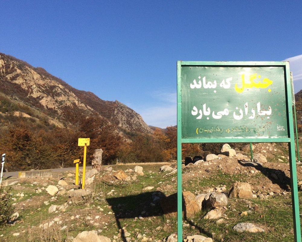 قدیمیترین زیستگاه کره زمین فقط به نام ایران جهانی میشود