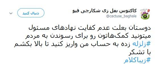 شماره حساب سلبریتی ها در  کمین زلزله کرمانشاه +تصاویر