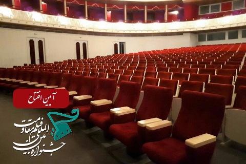 آغاز اختتامیه پانزدهمین جشنواره بینالمللی فیلم مقاومت