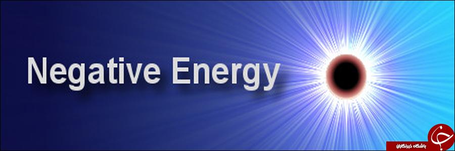 چگونه انرژیهای منفی را از خود و اطرافمان دور کنیم؟