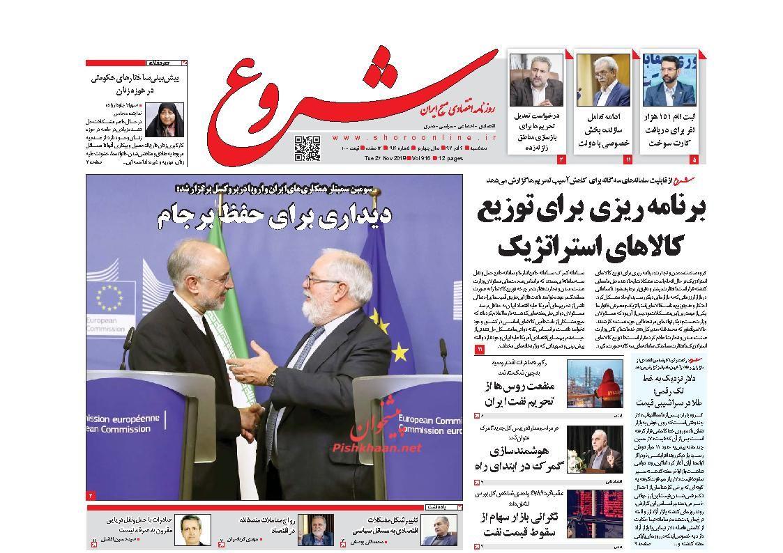 صفحه نخست روزنامه های اقتصادی 6 آذر ماه
