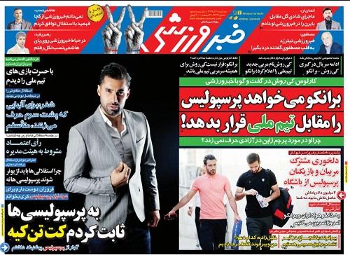 روزنامههای ورزشی ششم آذر