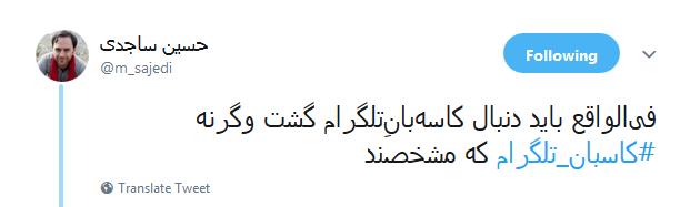 اخبار دروغ و شایعات ابزاری برای #کاسبان_تلگرام +تصاویر