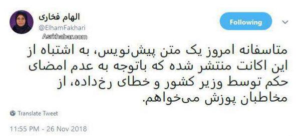 تلاش عضو شورای شهر تهران برای جذب فالوور!+ عکس