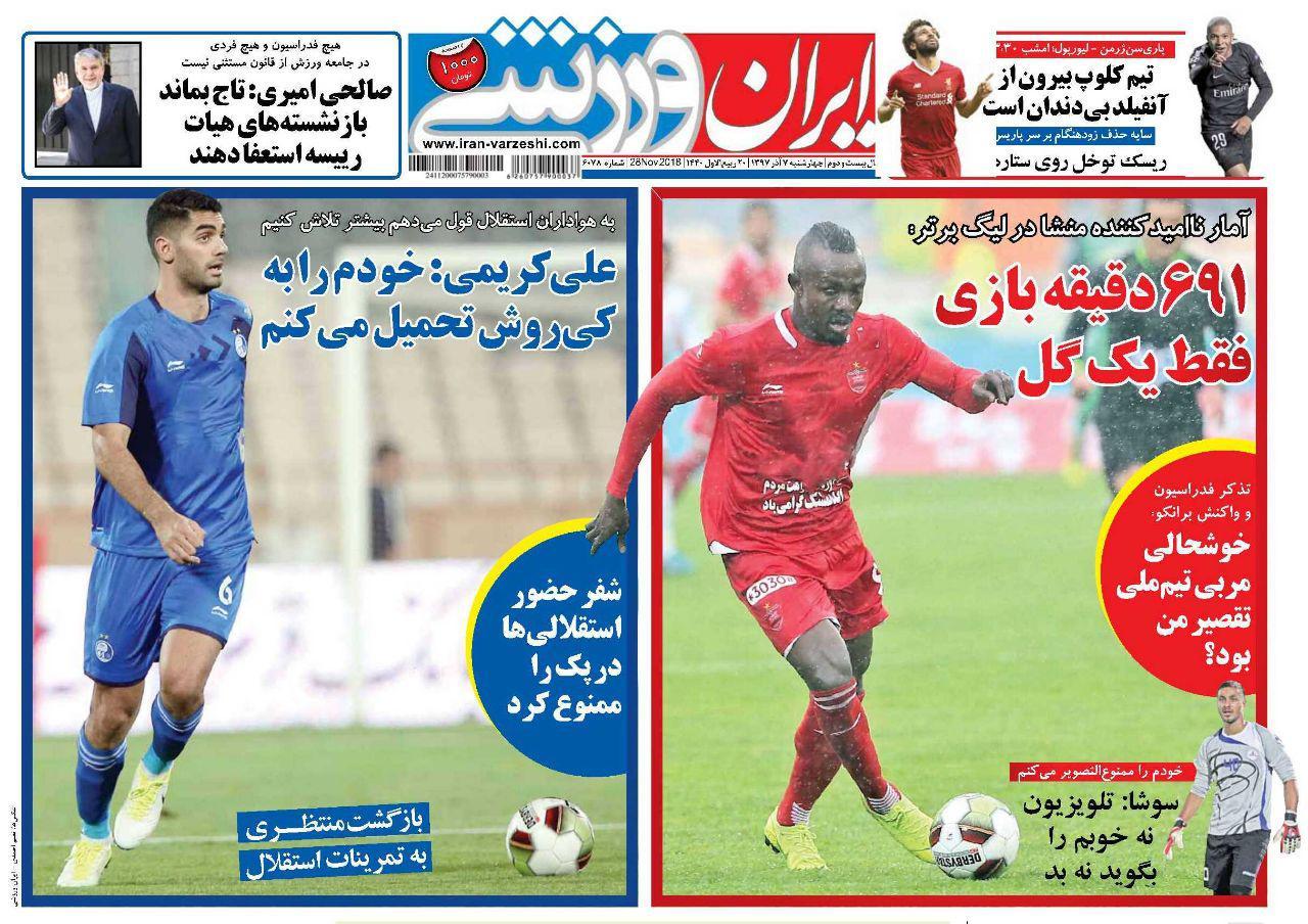 روزنامههای ورزشی هفتم آذر