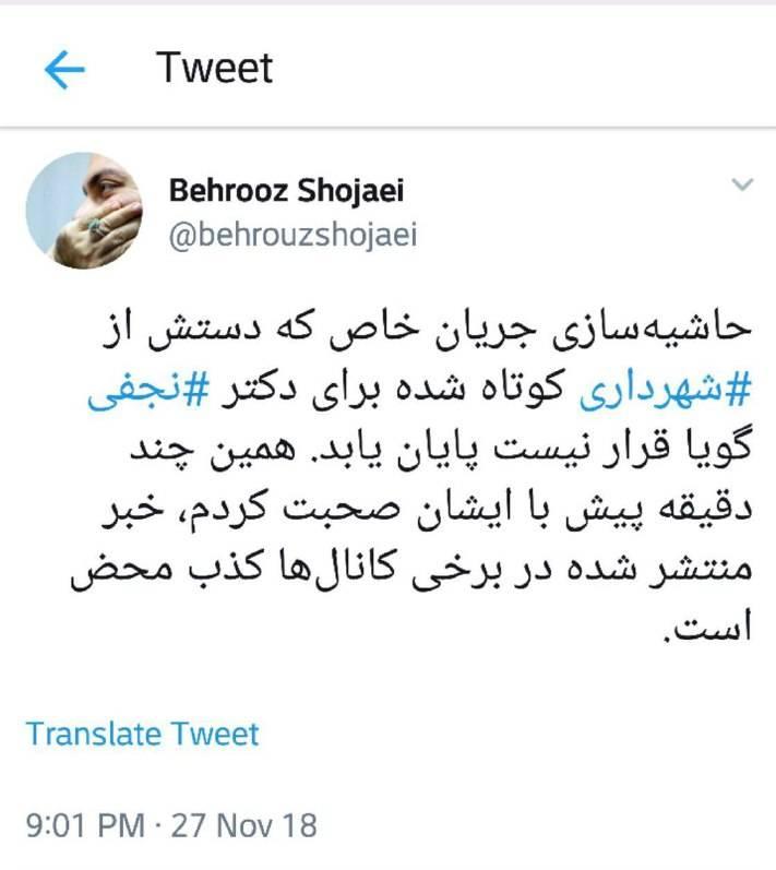 آیا شهردار اسبق تهران خودکشی کرده است؟