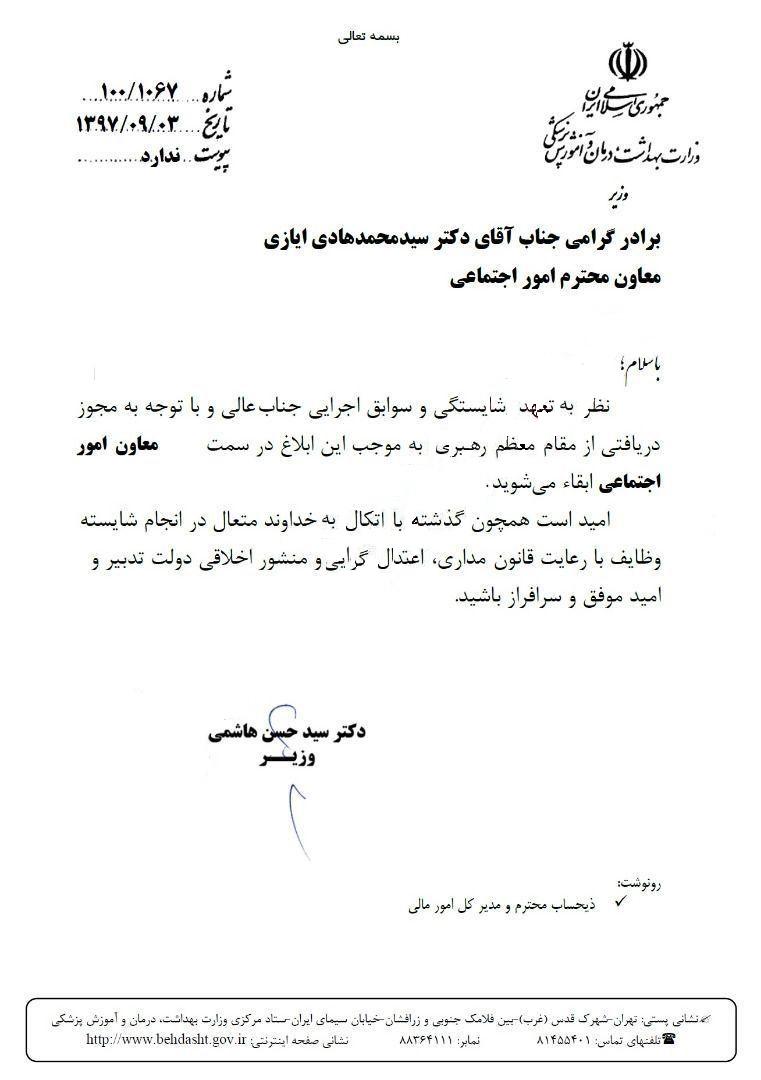 ایازی، معاون وزیربهداشت ابقا شد+ سند