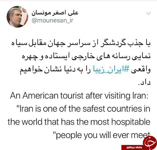 واکنش رییسسازمان گردشگری به صحبتهای توریست آمریکایی درباره ایران+عکس