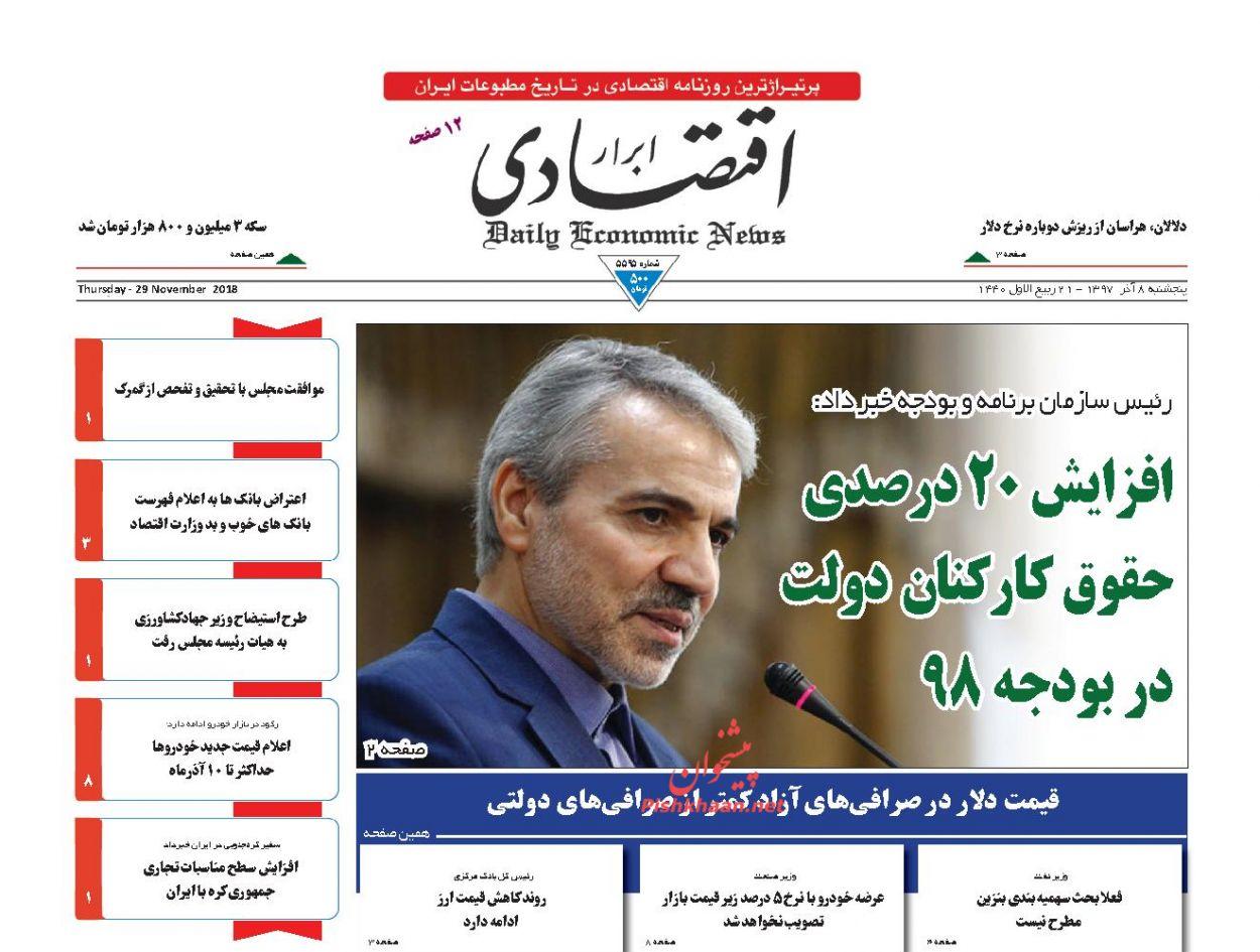 صفحه نخست روزنامه های اقتصادی 8 آذر ماه