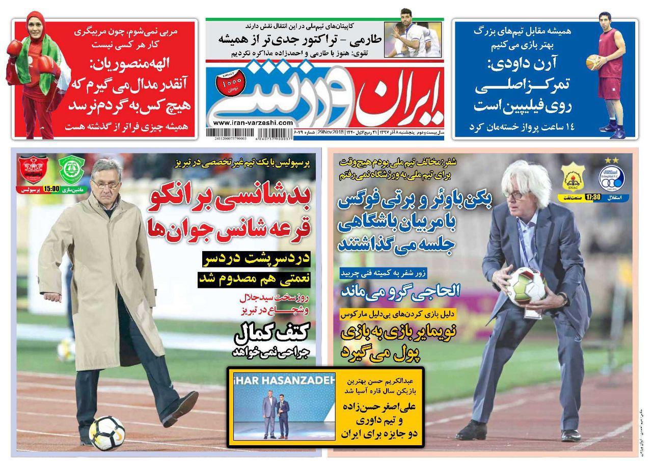 روزنامههای ورزشی هشتم آذر