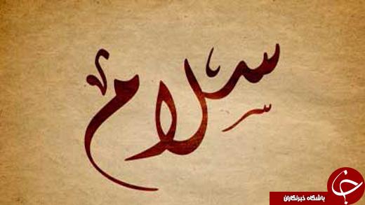 آیا میدانید؛ سلام دادن به اشخاصی حرام است؟