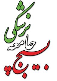 استقرار تیم بسیج جامعه پزشکی فارس در مناطق سیل زده شیراز
