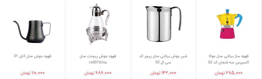 قیمت شیر جوش و قهوه جوش