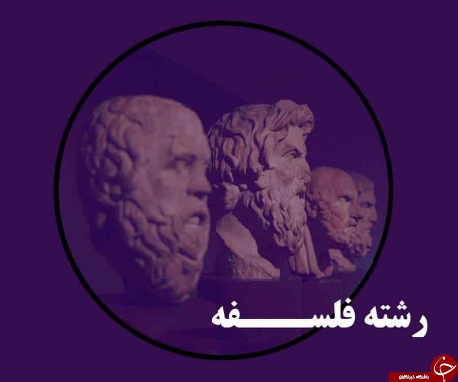 معرفی و بررسی رشته فلسفه +موقعیت شغلی این رشته در ایران