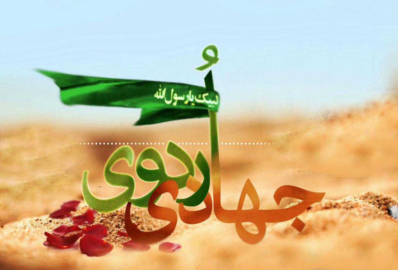 برگزاری اردوی جهادی در مناطق محروم جهرم
