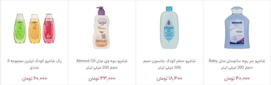 انواع شامپو کودک و نوزاد + قیمت